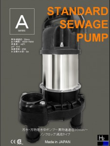 汚水 汚物用水中ポンプ Aシリーズ