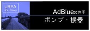 AdBlue-pump33