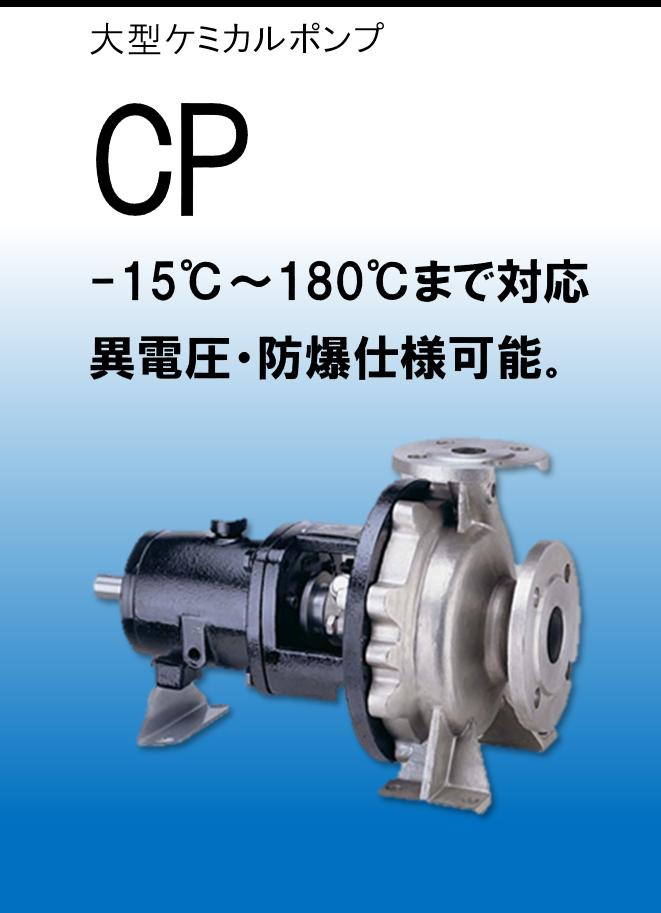 耐熱ケミカルポンプ CP face2