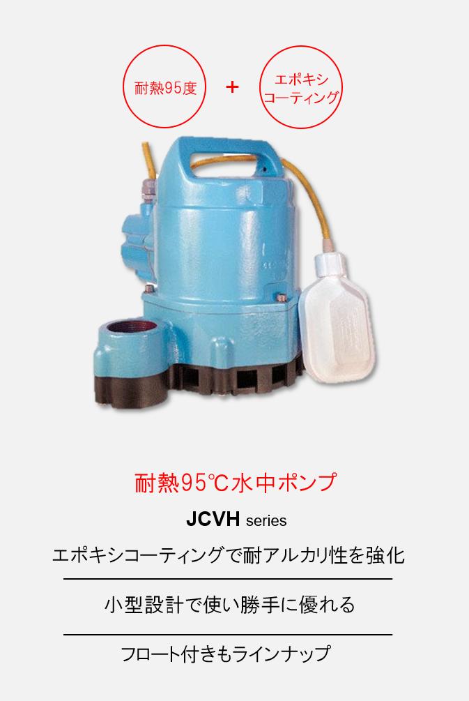 耐熱水中ポンプJCVH
